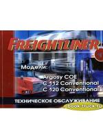 Руководство по техническому обслуживанию грузовика Freightliner Argosy СOE / C112 / C120 Conventional