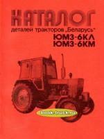 Каталог запасных частей трактора ЮМЗ-6КЛ / 6КМ