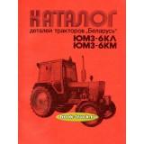 Каталог запасных частей трактора ЮМЗ-6КЛ / 6КМ.