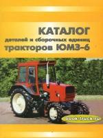 Каталог деталей и сборочных единиц трактора ЮМЗ-6КЛ / 6КМ