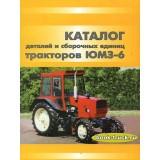 Каталог деталей и сборочных единиц трактора ЮМЗ-6КЛ / 6КМ.