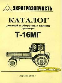 Каталог деталей и сборочных единиц трактора Т-16МГ