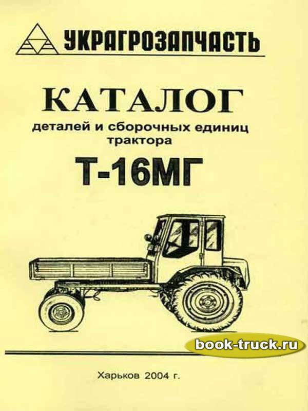 руководство по эксплуатации трактор т 25