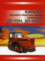 Каталог деталей и сборочных единиц трактора ДТ-75Н / ДТ-75НБ