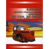 Каталог деталей и сборочных единиц трактора ДТ-75Н / ДТ-75НБ.