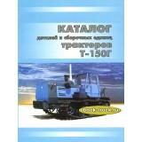 Каталог деталей Трактор Т-150 (гусеничный).