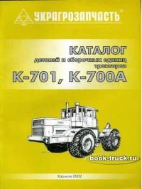 Каталог деталей и сборочных единиц трактора Кировец К-701 / К-700А