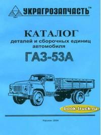 Каталог деталей и сборочных единиц ГАЗ-53А с 1965 по 1983 года выпуска