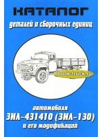 Каталог деталей и сборочных единиц грузовиков ЗиЛ 431410