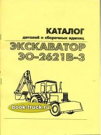 Каталог запасных частей экскаватора ЭО-2621В-3