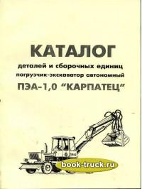 Каталог сборочных единиц и деталей погрузчика Карпатец ПЭА-1,0