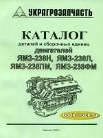 Каталог деталей и сборочных единиц двигателей ЯМЗ 238Н / 238Л / 238ПМ / 238ФМ