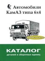 Каталог деталей грузовиков КамАЗ 6х4