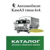 Каталог деталей грузовиков КамАЗ 6х4.