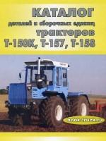 Каталог деталей и сборочных единиц тракторов Т-150К / Т-157 / Т-158