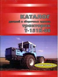 Каталог деталей и сборочных единиц тракторов Т-151К-08