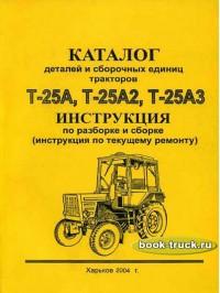 Руководство по ремонту, каталог деталей и сборочных единиц тракторов Т-25А / Т-25А2 / Т-25А3