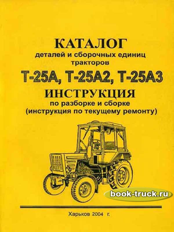 Ремонт Daf Руководство По Ремонту