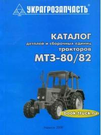 Каталог деталей и сборочных единиц Беларусь МТЗ 80 / МТЗ 82