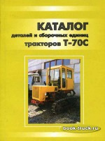 Каталог деталей и сборочных единиц тракторов Т-70С