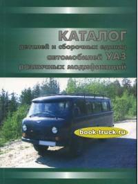 Каталог деталей и сборочных единиц УАЗ 3741 / 3962 / 2206 / 3303