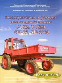 Руководство эксплуатации и техническому обслуживанию тракторов Т-16М / Т16-МГ / СШ-2540