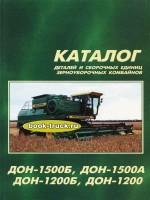 Каталог деталей и сборочных единиц комбайн ДОН 1500 А/Б / 1200