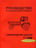 Руководство по ремонту и эксплуатации самоходное шасси Т-16М