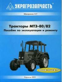 Руководство по ремонту, инструкция по эксплуатации Беларусь МТЗ 80 / МТЗ 82