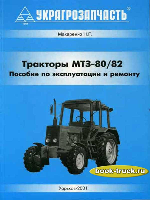 беларусь трактор руководство по эксплуатации