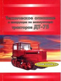 Руководство по ремонту и эксплуатации трактора ДТ-75Н