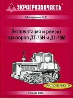 Руководство по ремонту и эксплуатации трактора ДТ-75Н / ДТ-75М