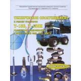 Руководство по ремонту и эксплуатации тракторов Т-150 / Т-150К