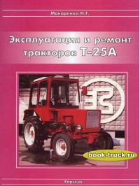 Руководство по ремонту и эксплуатации тракторов Т-25А