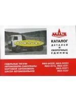 Каталог деталей грузовиков МАЗ 64229 / 54323 / 5516 / 5551 / 53371 / 5337
