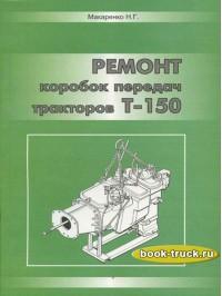 Руководство по ремонту коробок передач тракторов Т-150