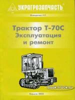 Руководство по ремонту и эксплуатации тракторов Т-70С