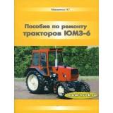 Руководство по ремонту тракторов ЮМЗ-6КЛ / 6КМ.