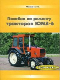 Руководство по ремонту тракторов ЮМЗ-6КЛ / 6КМ