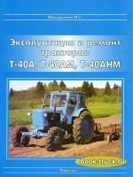 Руководство по ремонту и эксплуатации тракторов Т-40М / Т-40АМ / Т-40АНМ