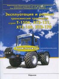Руководство эксплуатации и техническому обслуживанию трансмиссии тракторов Т-150К, ХТЗ-121, ХТЗ-160, ХТЗ-170