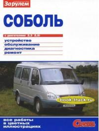 Руководство по ремонту в цветных фотографиях ГАЗ 2217 Соболь с 1998 года выпуска