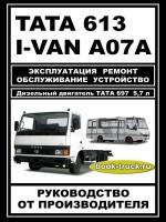 Руководство по ремонту и эксплуатации TATA 613 / I-VAN A07A / BAZ-A079 Etalon