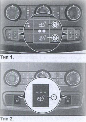Подогрев сидений Mercedes Sprinter